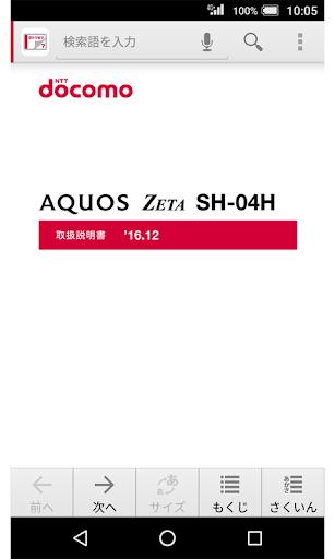 SH-04Hu3000u53d6u6271u8aacu660eu66f8uff08Android 7.0uff09 2.1 Windows u7528 1