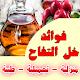 استخدامات خل التفاح المنزلية والطبية والتجميلية APK