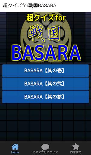 超クイズfor戦国BASARA