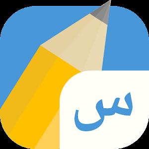 Write It! Arabic