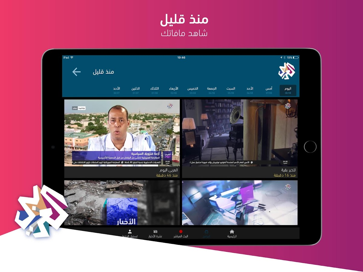 ALARABY TV- screenshot