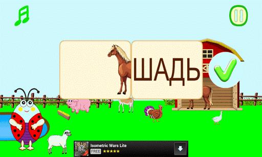 Азбука Чтения Мир слов с жуком Борей для планшетов на Android
