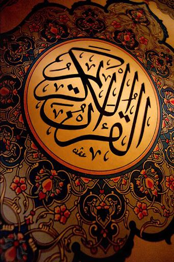 جدول ختم القرآن في رمضان