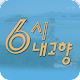 Download 6시 내고향 For PC Windows and Mac