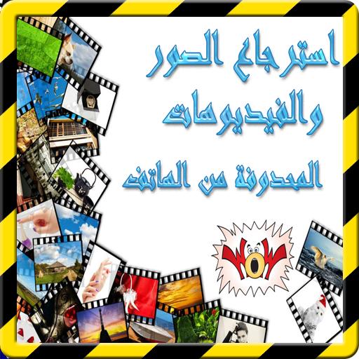 استرجاع فيديوهات وصور المحدوفة screenshot 1