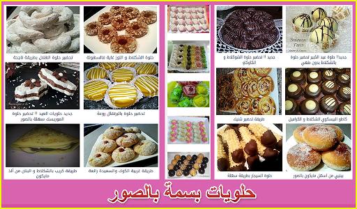 بالصور حلويات بسمة - Basma