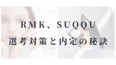 エキップ(RMK、SUQQU)の美容部員の選考対策│面接官に刺さる志望動機と内定の秘訣