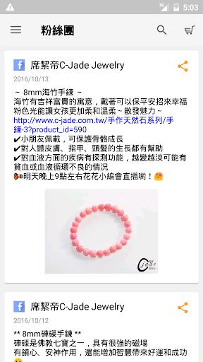 玩免費購物APP|下載C-Jade:女孩的專屬珠寶盒 app不用錢|硬是要APP