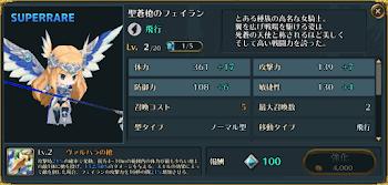 聖蒼槍のフェイラン
