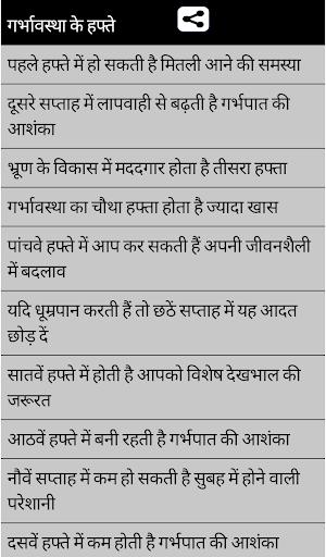 Pregnancy week by week hindi