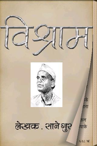 List Of Marathi Books – e-BooksIndia com | Books Reviews Library