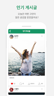 토닥토닥 판 - 고민상담 - náhled