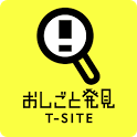 おしごと発見T-SITE  ここだけのお仕事情報が手に入る icon