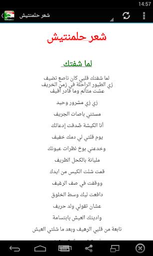玩免費娛樂APP|下載شعر سوداني بدون انترنت app不用錢|硬是要APP
