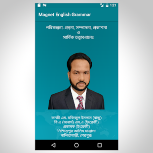 Magnet English Grammar- screenshot thumbnail