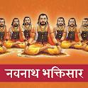 Navnath Bhaktisar Pothi | Navnath Katha icon