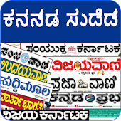 Kannada News India Newspapers
