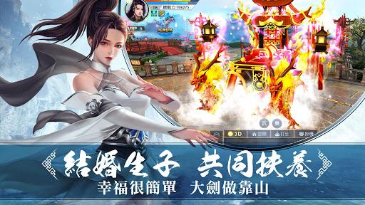 大劍M screenshot 12