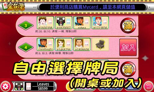 Taiwan Mahjong Online painmod.com screenshots 5