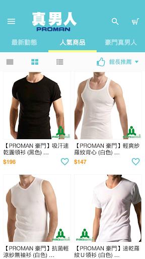 豪門內衣Proman專業真男人|玩購物App免費|玩APPs