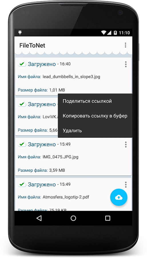 FileToNet - удобно делись инфо- screenshot