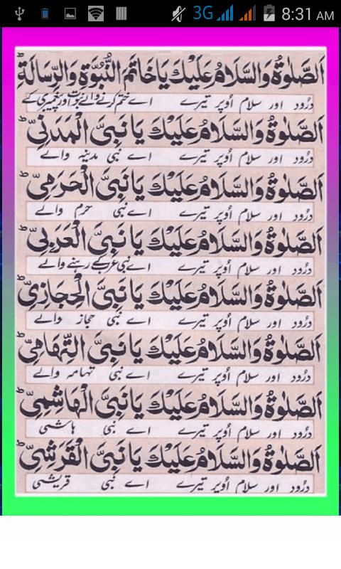 Ya Nabi Salam Alayka ( Arabic ) Lyrics & Translation