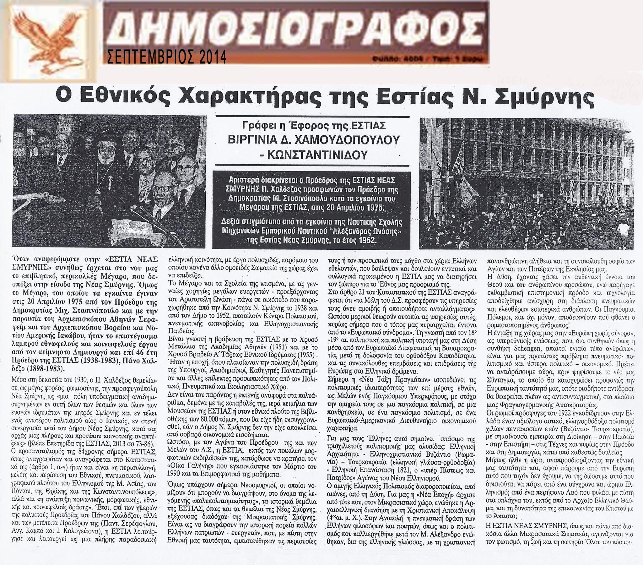 Photo: ΔΗΜΟΣΙΟΓΡΑΦΟΣ: «Ο Εθνικός Χαρακτήρας της Εστίας Ν. Σμύρνης, Γράφει η Έφορος της Εστίας ΒΙΡΓΙΝΙΑ Δ. ΧΑΜΟΥΔΟΠΟΥΛΟΥ-ΚΩΝΣΤΑΝΤΙΝΙΔΟΥ», Σεπτέμβριος 2014.