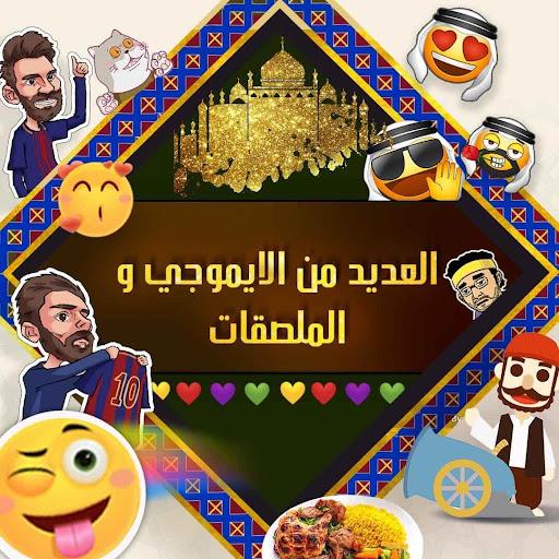Iraq Arabic Keyboard تمام لوحة المفاتيح العربية Apps On Google Play