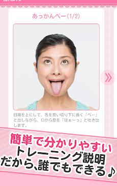 顔ヨガで美肌、小顔に!間々田式アンチエイジングのおすすめ画像4