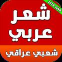 شعر شعبي عراقي حزين غزل قصير icon