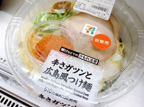 辛さガツンと広島風つけ麺 辛すぎる
