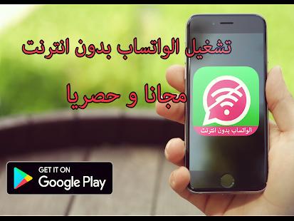 الواتساب بدون انترنت - prank screenshot