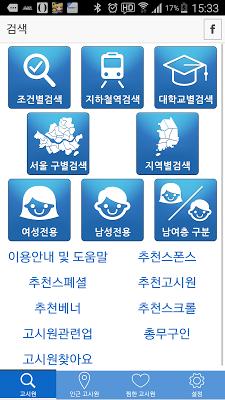 고시원넷 - 전국 고시원 , 고시텔 , 원룸텔 정보검색 - screenshot