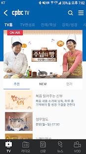 가톨릭평화방송 통합 어플 - náhled