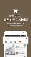 Screenshot of 맘톡 - 신속정확 임신육아 정보 배달 서비스