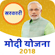 Download Modi Government Yojana For PC Windows and Mac