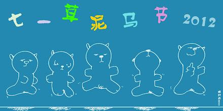 Photo: 七月一日,草泥马给裆过生日! #七一草泥马节