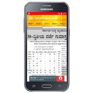 Kannaḍa Udyogada Suddi(Kannada Job News Weekly) - náhled