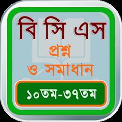 Bcs Question Bank & Solution