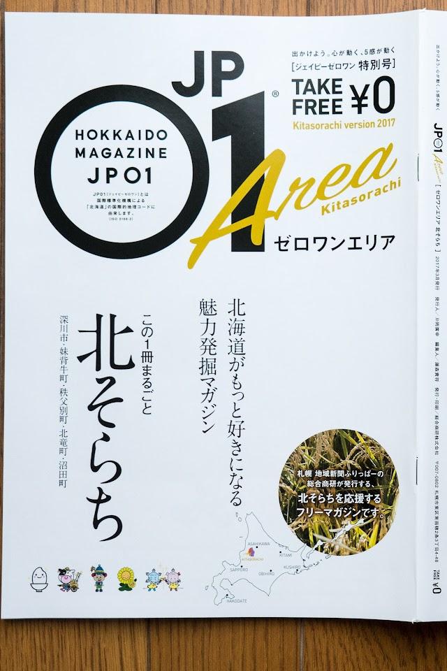フリーマガジン「北海道応援マガジンJP01」で「北そらち」特集の特別号
