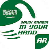 Saudi Arabia In Your Hand