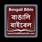 Bengali Bible (বাঙালি বাইবেল) Revised Version