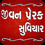 Jivan Prerak Suvichar (Gujarati)