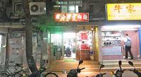 中華牛肉麵
