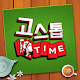 Download 고스톱타임 For PC Windows and Mac