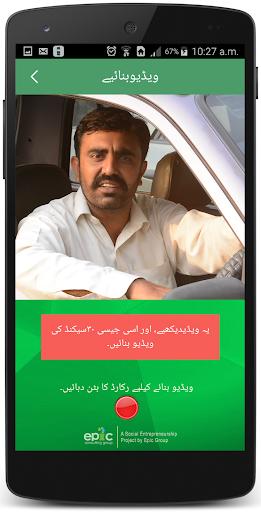 Molazmat : Pakistan's 1st Video Profile Job App screenshot 2