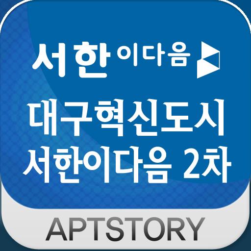 대구혁신도시 서한이다음2차 아파트