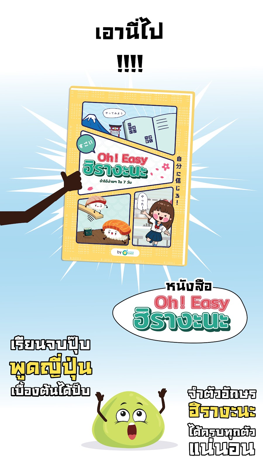 Wasabi character give Oh! Easy Hiragana book to Shoyu character to start learning Japanese and said that Oh! Easy Hiragana book will make you be able to speak Japanese and also remember all of the Hiragana character.