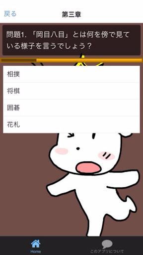 玩娛樂App|ことわざQuiz-知っているようで知らない?ことわざクイズ!免費|APP試玩