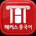 해커스 중국어 icon